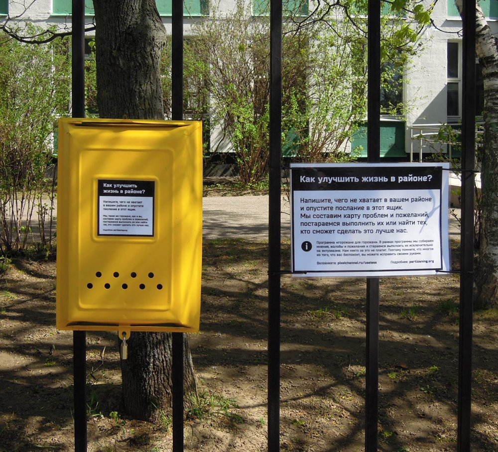 Yellow mailbox for comments on how to improve the neighbourhood, installed by MAKE and Shriya Malhotra in Troparevo-Nikulino, Moscow (May 2012)